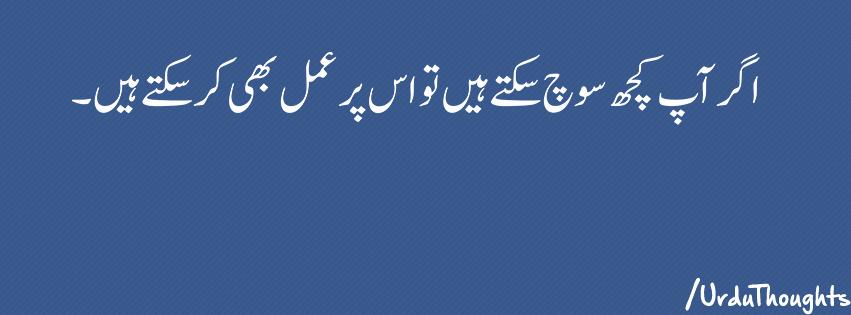 Urdu facebook cover pics | Download Free Printable Graphics