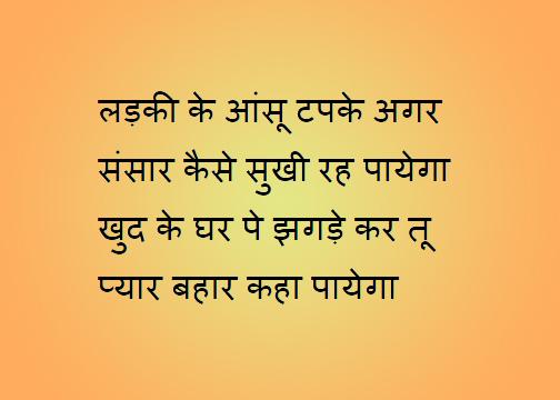 Shayari on women's strength in hindi
