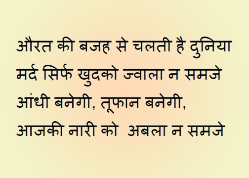shayari on women's strength in hindi - 2020 printable