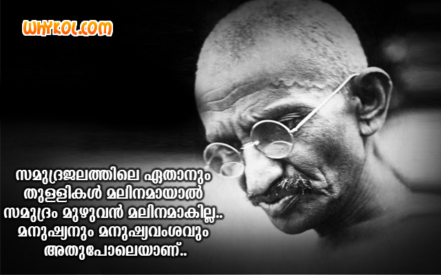 essay on gandhi jayanti in malayalam Gandhi jayanthiwmv life history of mahatma gandhi in malayalam speech for gandhi jayanti (2nd october), short essay on mahatma gandhi.