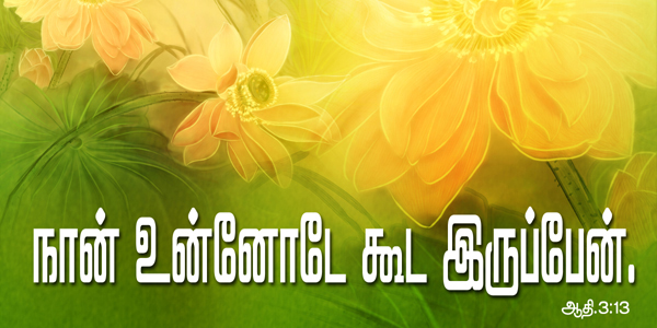 Download Tamil bible verses wallpaper with tamil words ...