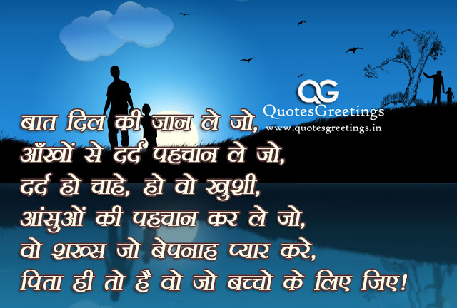 Whatsapp status for father in hindi