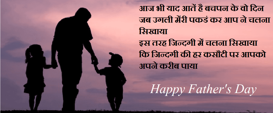 Download Whatsapp status for father in hindi