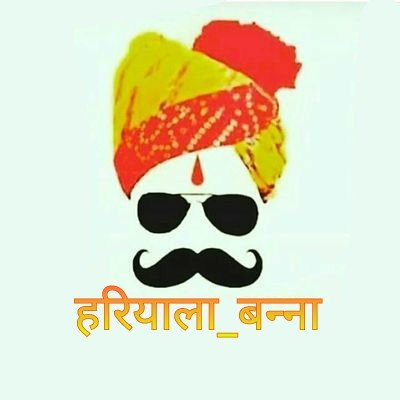 Banna photo hindi