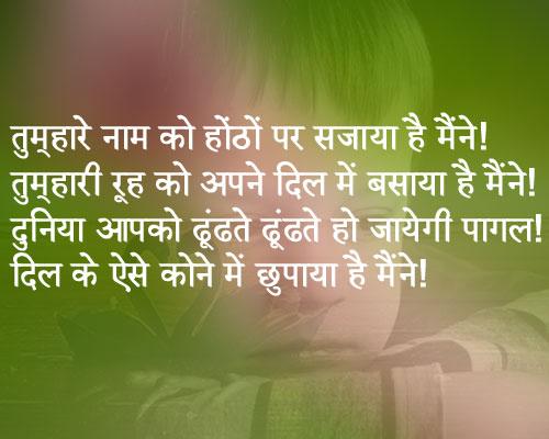 Best Romantic hindi shayari