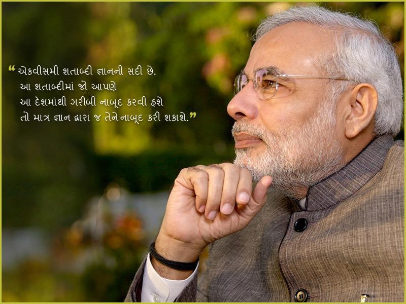 Download Narendra modi gujarati quotes