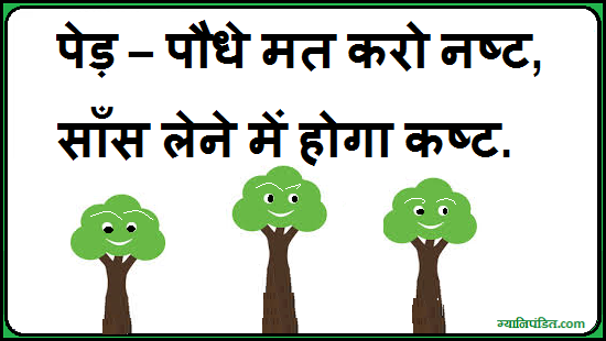 earth pollution in hindi Earth day essay in hindi – पृथ्वी दिवस निबंध (2017) ways to save water in hindi pollution essay in hindi.