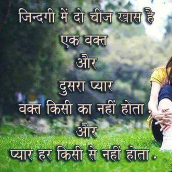 Hindi shayari about love and time