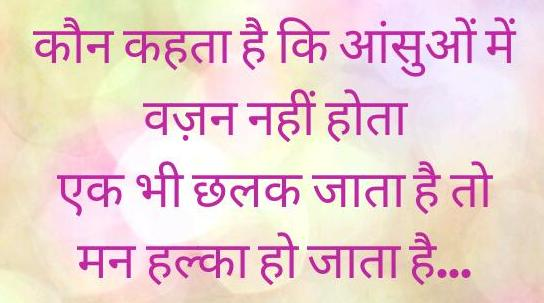 Hindi shayari about tears