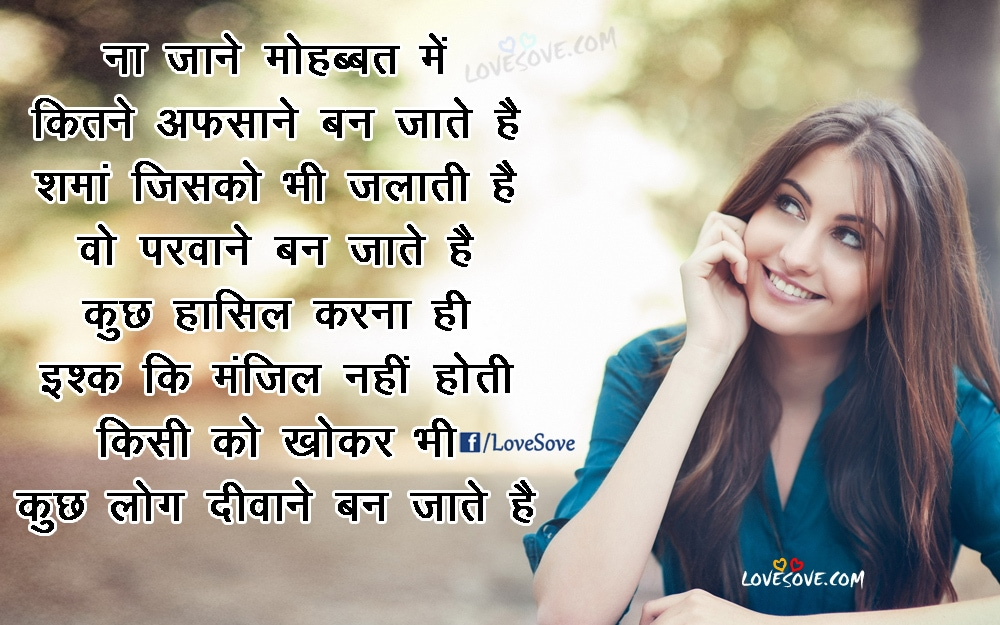 Hindi shayari with girls image