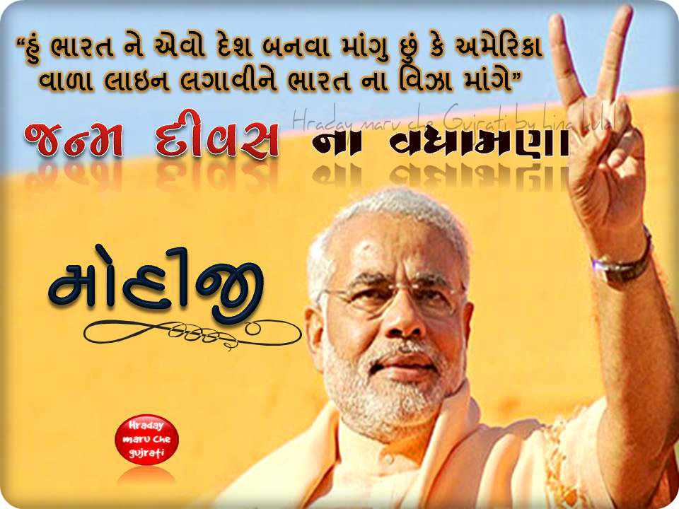 Narendra modi gujarati quotes latest