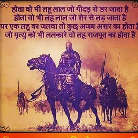Rajputana images with quotes in hindi