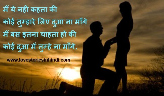 Romantic hindi shayari with couple image