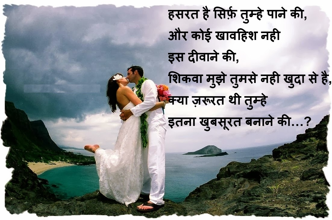 Romantic hindi shayari with couple kiss photo