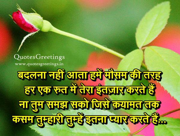 Romantic hindi shayari with flowers image