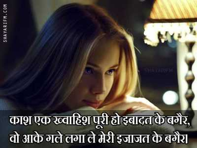 Romantic hindi shayari with girls image