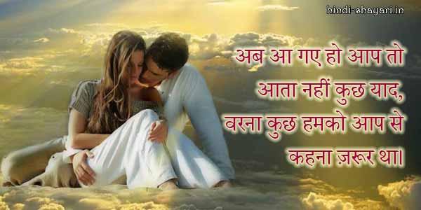 Romantic hindi shayari with lovers image
