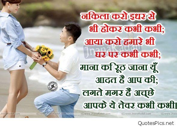 Romantic hindi shayari with sexy couple photo