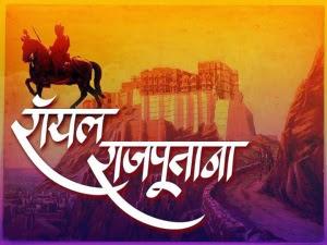 Royal Rajputana images