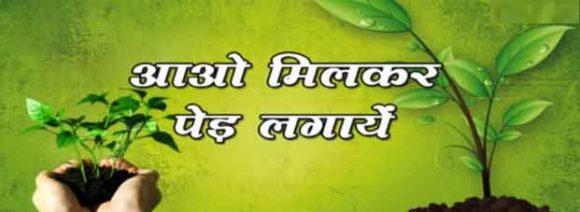 Save environment posters in hindi language – 2019 Printable calendar
