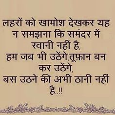 Shayari on women's strength in hindi for whatsapp