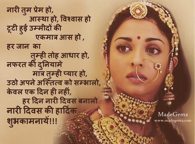 Shayari on women's strength in hindi