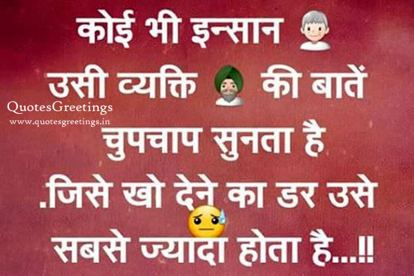Whatsapp status hindi about people