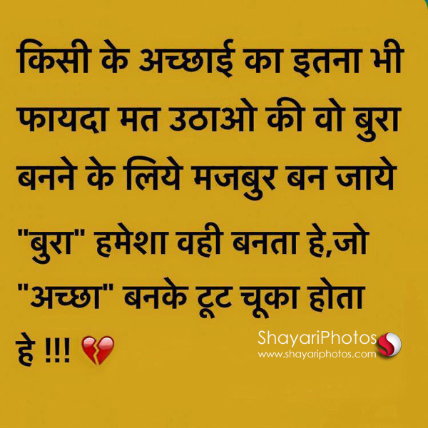 Whatsapp status hindi quote