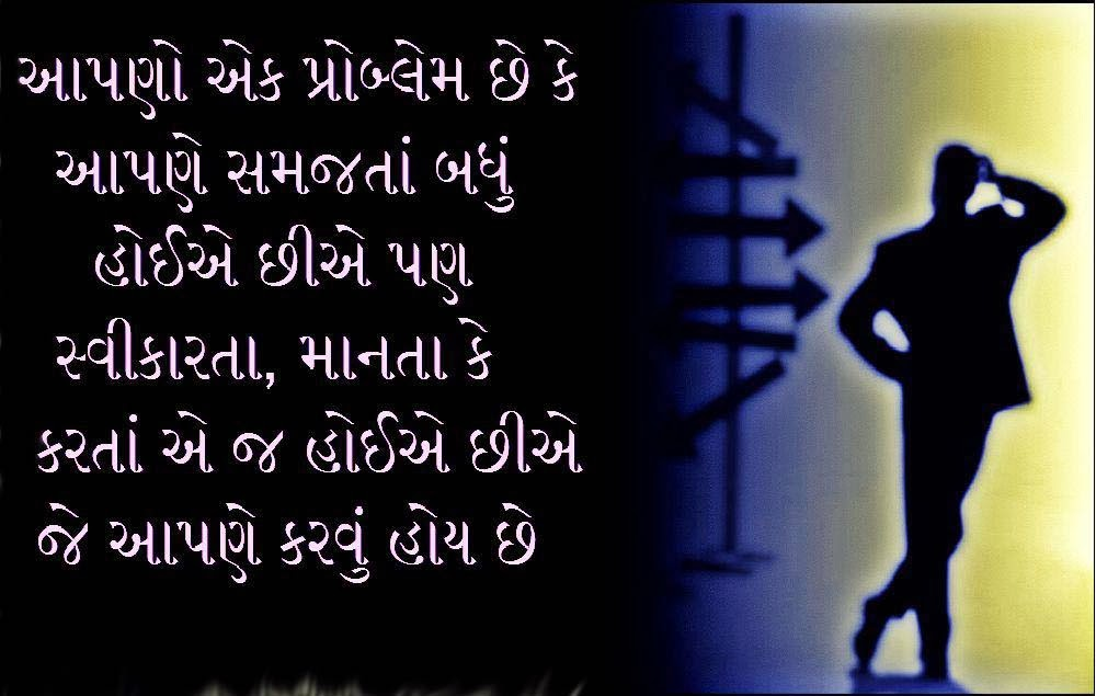 Latest Good Morning Sms In Gujarati For Whatsapp 2019 Printable