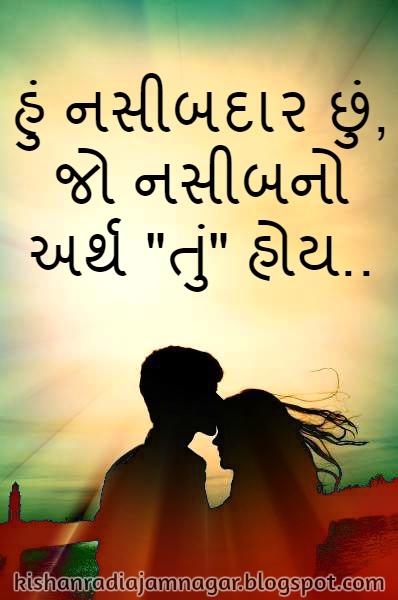 Best Love messages in gujarati