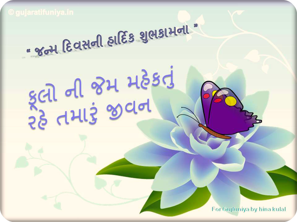 Birthday Wishes In Gujarati For Whatsapp And Facebook