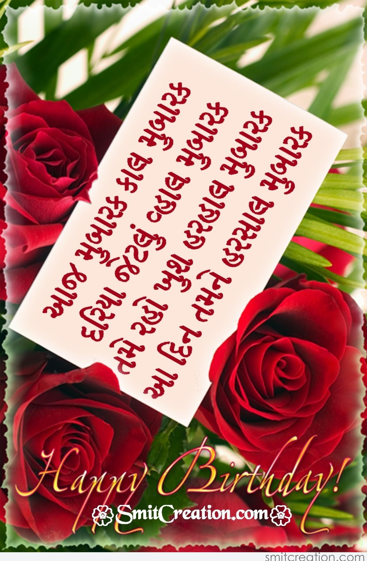 Birthday wishes in gujarati with rose images