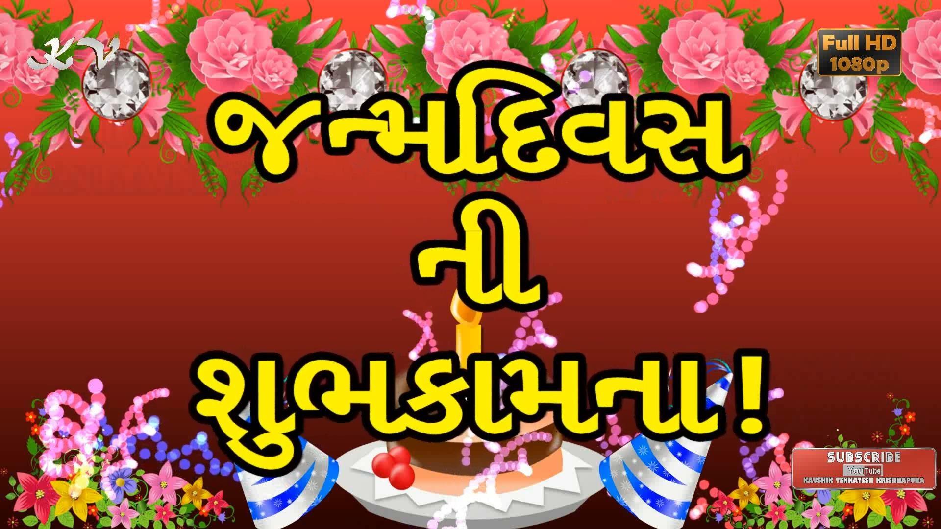 Birthday wishes in gujarati