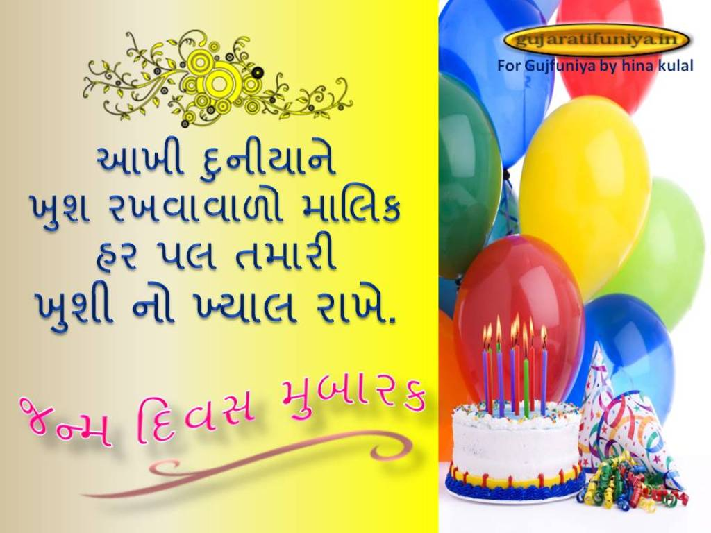 Download Birthday wishes in gujarati