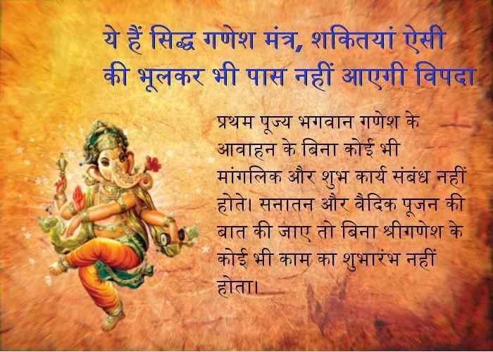 Download Ganesh mantra images