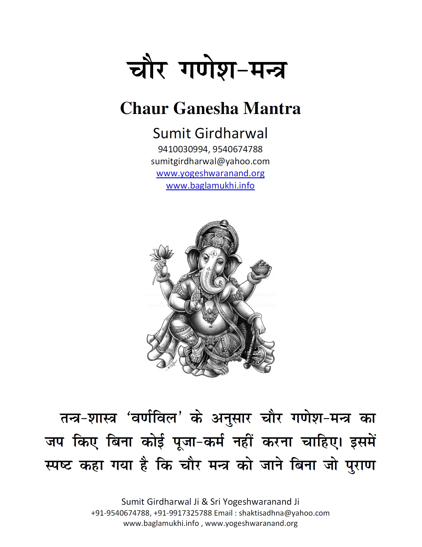 Download Ganesh mantra