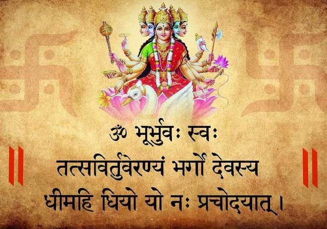 Download Gayatri mantra image