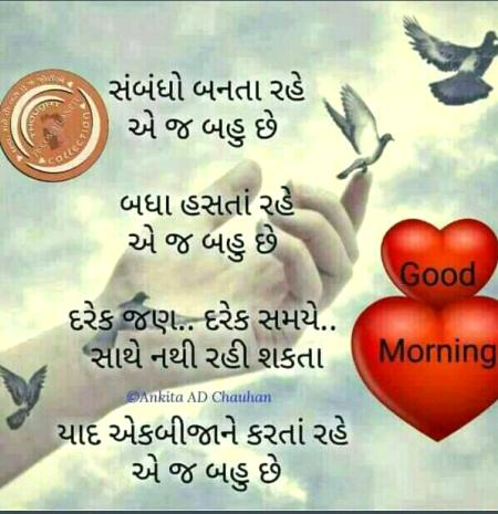 Download Good Morning Sms In Gujarati Language 2018 Printable Calendars Posters Images