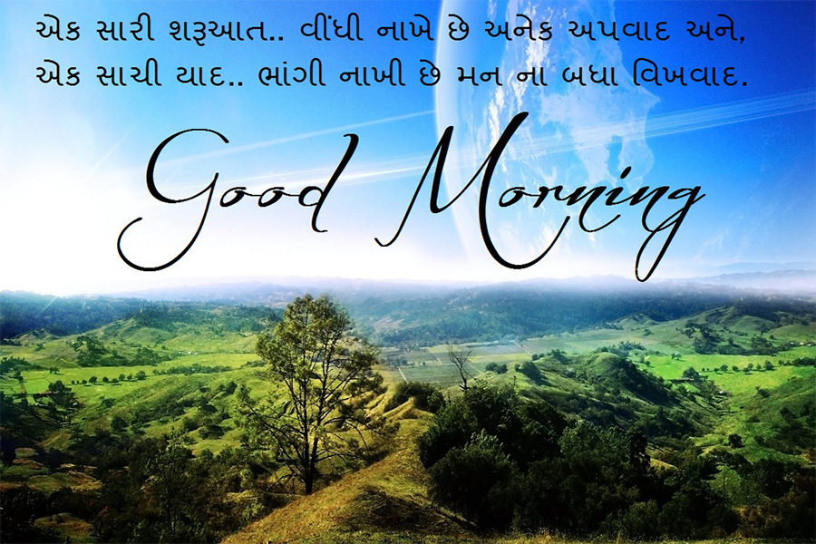 Download Good morning sms in gujarati