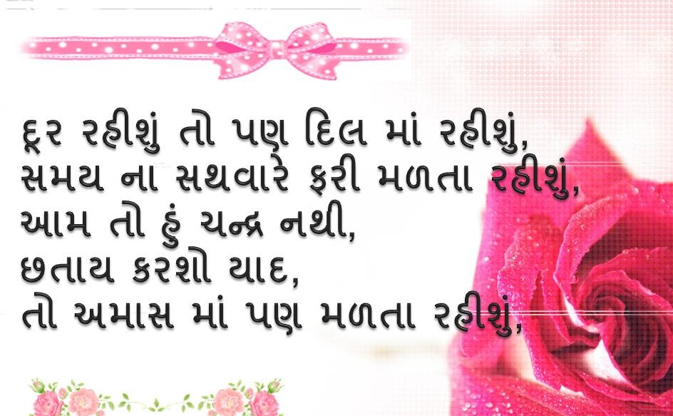 Download Love messages in gujarati