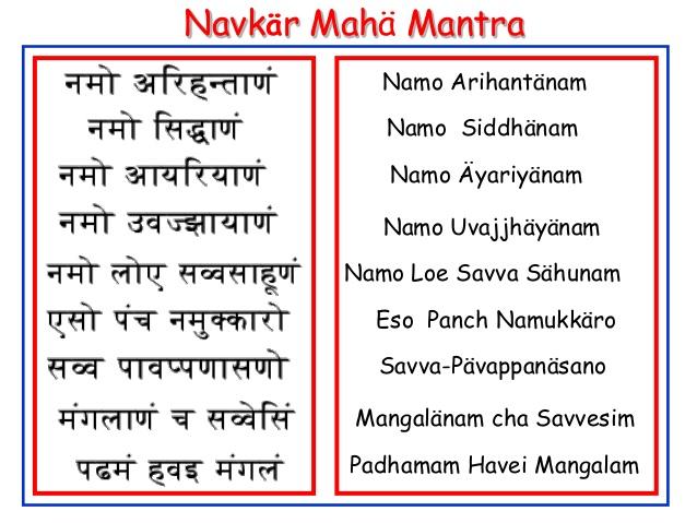 Download Navkar mantra images