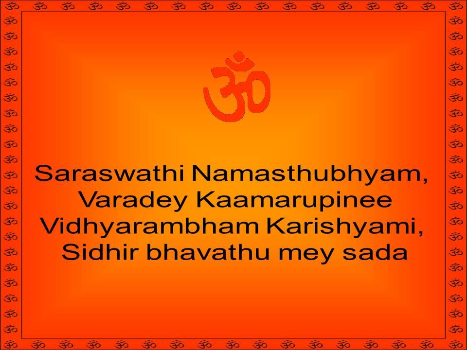 Download Saraswati mantra image