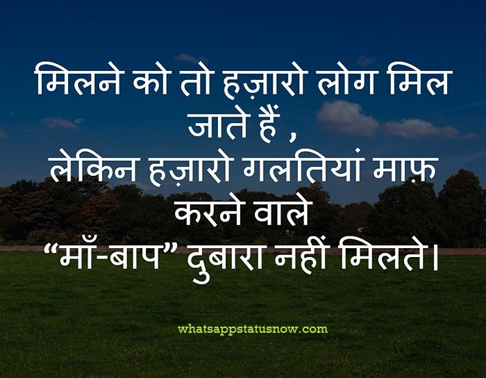 Download hindi whatsapp status - 2020 Printable calendar ...