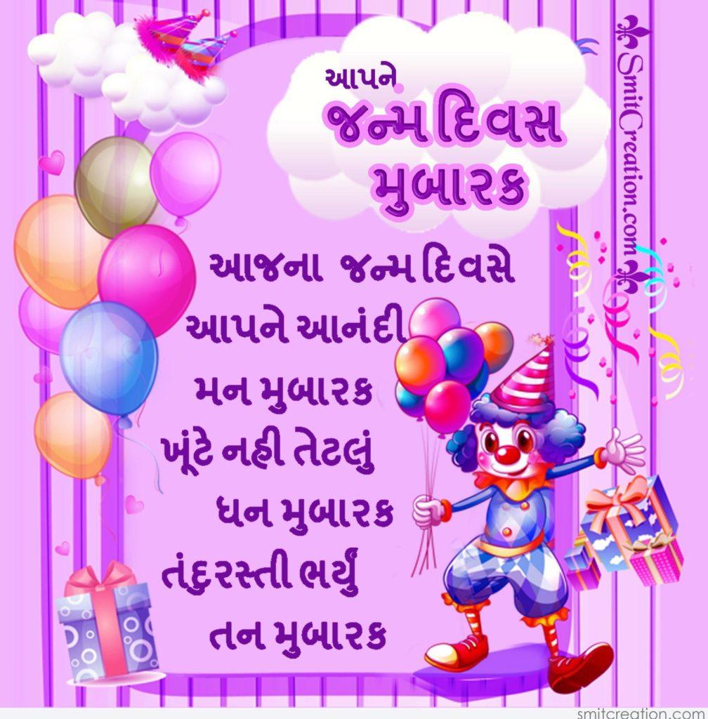 Free Birthday wishes in gujarati