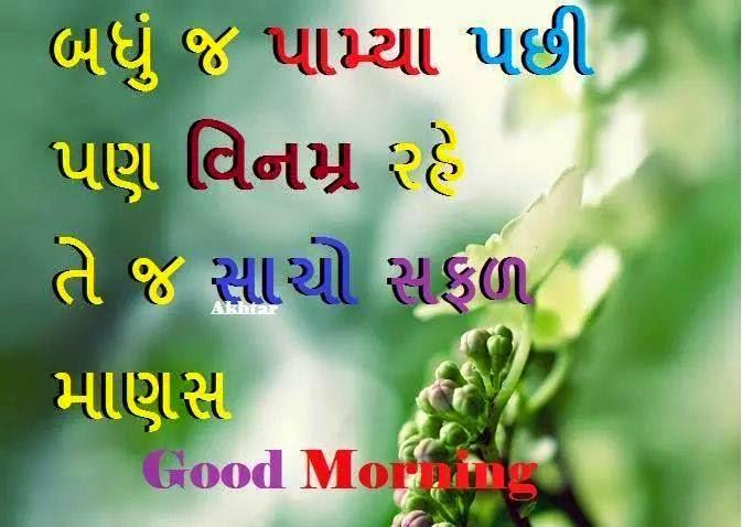 Free Good morning sms in gujarati