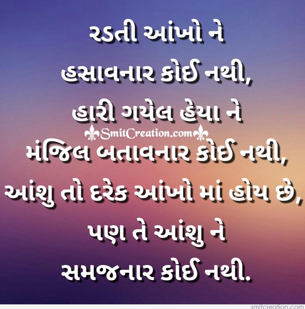 Free Love messages in gujarati language
