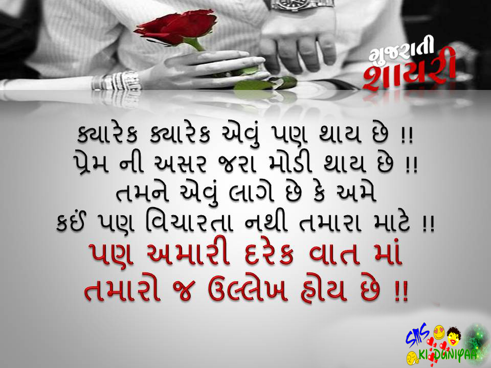 Free Love messages in gujarati