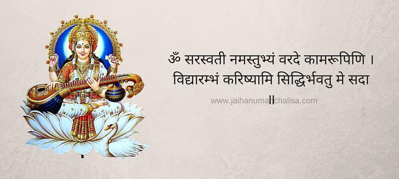 Free Saraswati mantra image