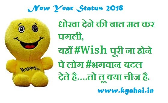 whatsapp funny status images 2018