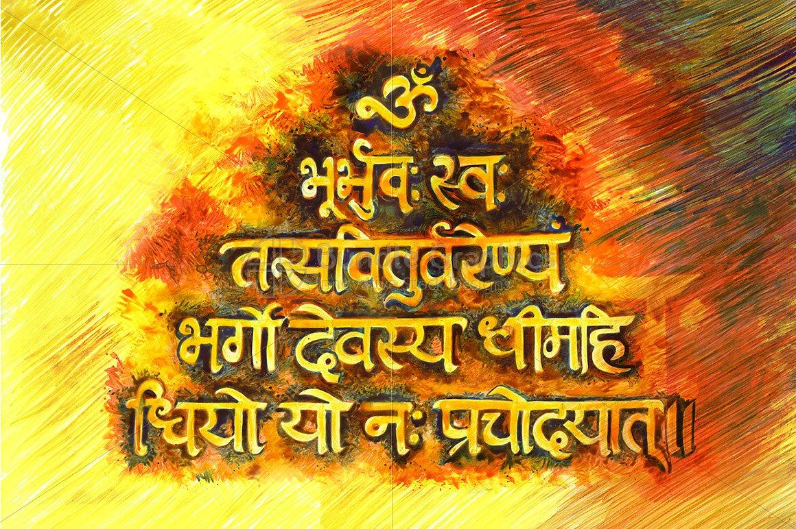 Gayatri mantra poster in sanskrit language